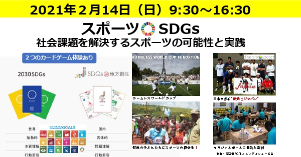 神奈川2月:「2つのSDGs」ゲーム体験会 in 川崎 vol.1