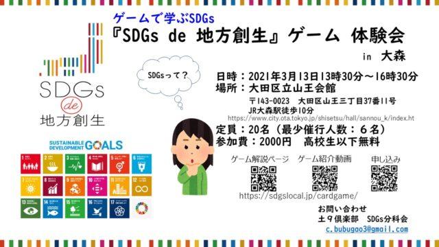 東京3月:『SDGs de 地方創生』ゲーム体験会 in 大森