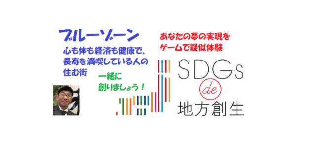 第4回「SDGsで地方創生」ゲーム会(名古屋会場)2月27日開催