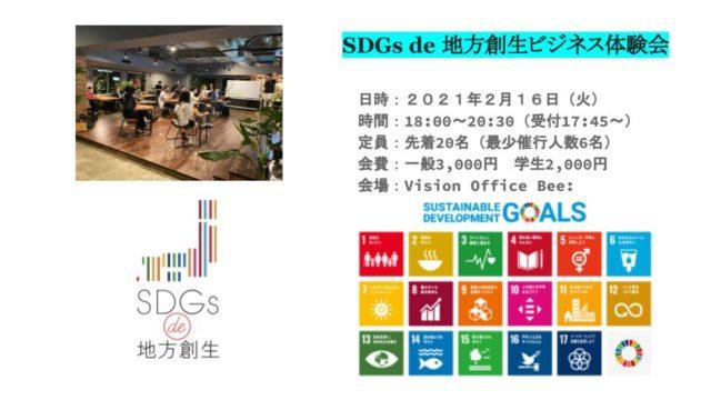 SDGs de 地方創生カードゲーム体験会