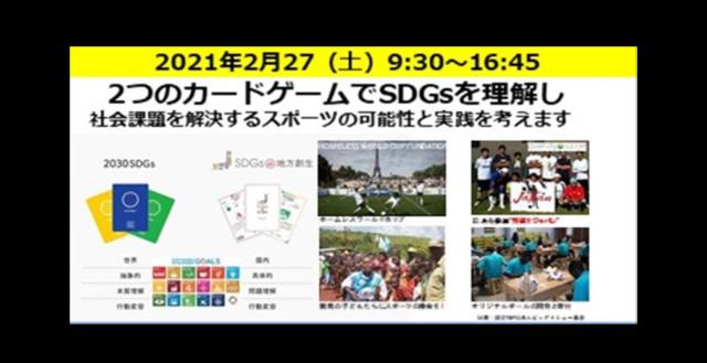神奈川2月:「2つのSDGs」ゲーム体験会 in 川崎 vol.2