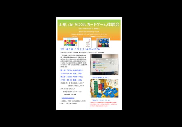 山形3月:『SDGs de 地方創生』ゲーム体験会 in 山形