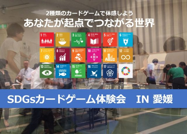 愛媛3月:SDGsカードゲーム体験会 IN 愛媛