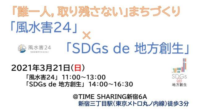 東京3月:「誰一人,取り残さないまちづくり」体験ゲーム 「風水害24」×「SDGs de 地方創生」