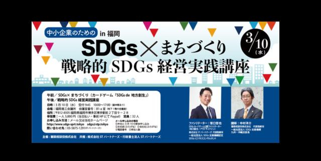 福岡3月:SDGs×まちづくり&戦略的SDGs経営実践講座