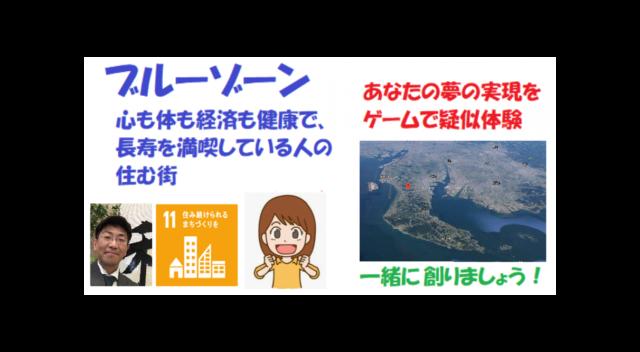 【愛知3月】第5回「SDGsで地方創生」ゲーム会(半田会場)