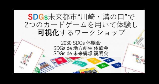 神奈川3月:「2030・地方創生2つのカードゲーム」ゲーム体験会 in 川崎 vol 5