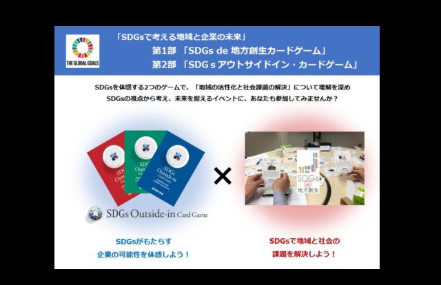 岡山県3月:「SDGsで考える地域と企業の未来」