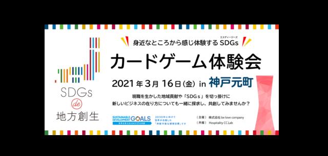 神戸元町3月:「SDGs de 地方創生」カードゲーム体験会