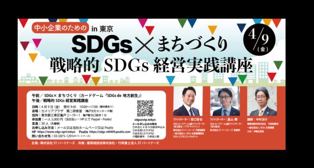 東京4月:「SDGs×まちづくり&戦略的SDGs経営実践講座」in東京 vol.6