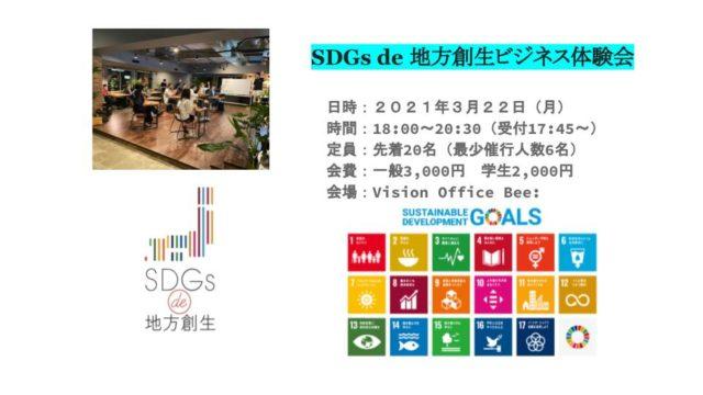 大阪3月:SDGs de 地方創生カードゲーム体験会