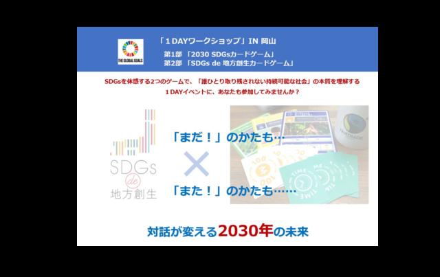 岡山5月:「1DAYワークショップ」IN 岡山
