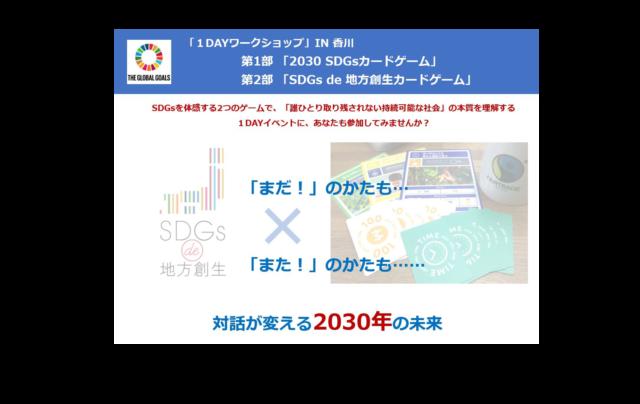 香川4月:「1DAY SDGsワークショップ」IN香川