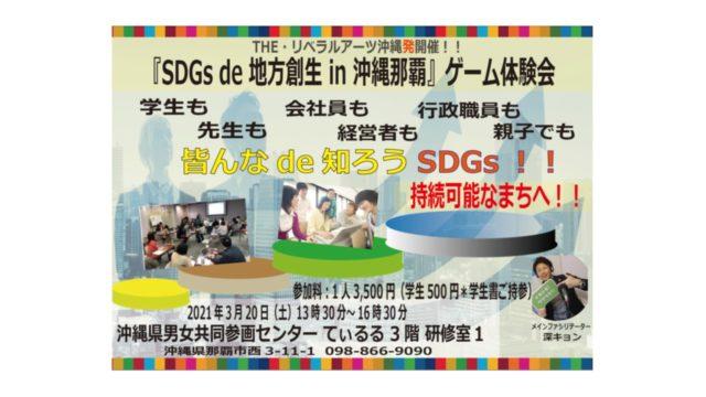 沖縄3月:『SDGs de 地方創生』ゲーム体験会 in 沖縄那覇