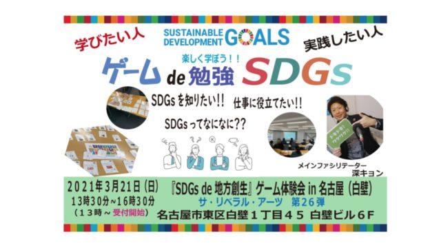 愛知3月:『SDGs de 地方創生』ゲーム体験会 in 名古屋