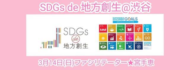 3月14日(日) SDGs de 地方創生@渋谷