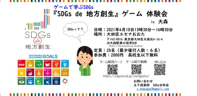 東京4月:『SDGs de 地方創生』ゲーム体験会 in大森