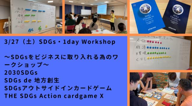 東京3月:SDGs・1day Workshop~SDGsをビジネスに取り入れる為のワークショップ~