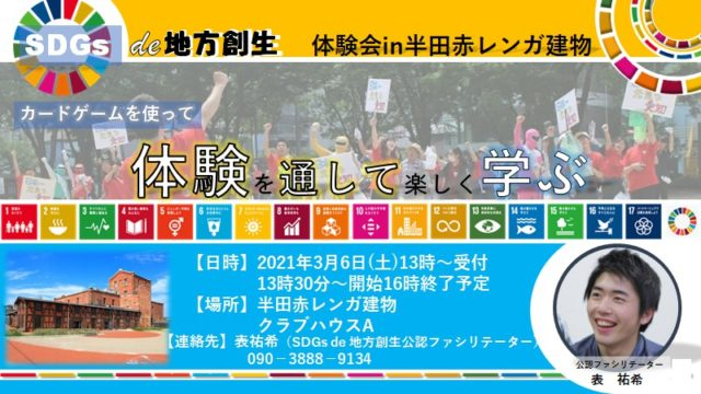 愛知3月:SDGs de 地方創生カードゲーム体験会in半田