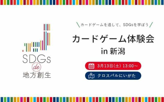 新潟3月:『SDGs de 地方創生カードゲーム』体験会inクロスパルにいがた