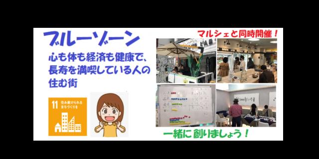 名古屋3月:「SDGs de 地方創生」マルシェと同時開催! vol.6