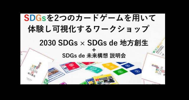 神奈川4月:「2030SDGs + SDGs de 地方創生」2つのカードゲーム体験会 in 川崎 vol.7