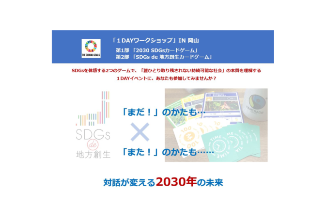 岡山6月:「1DAYワークショップ」IN 岡山