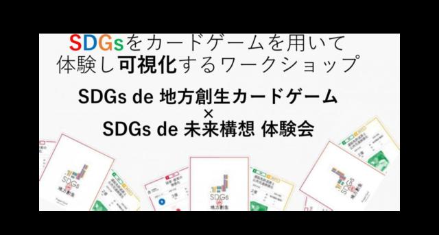 神奈川5月:『カードゲームSDGs de 地方創生&SDGs de 未来構想』体験会 in 川崎 vol.8