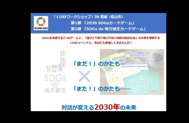 愛媛5月:SDGsカードゲーム体験会 IN 愛媛