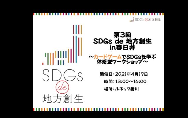 愛知4月 第3回「SDGs de 地方創生」in春日井 ~カードゲームでSDGsを学ぶ 体感型ワークショップ~