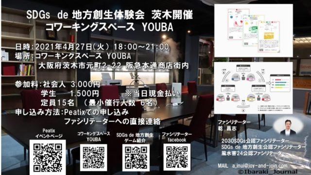 大阪府茨木市 『SDGs de 地方創生』ゲーム体験会