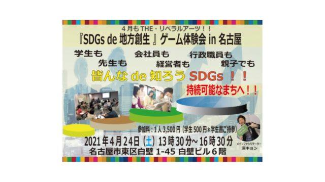 愛知4月:『SDGs de 地方創生』ゲーム体験会 in 名古屋