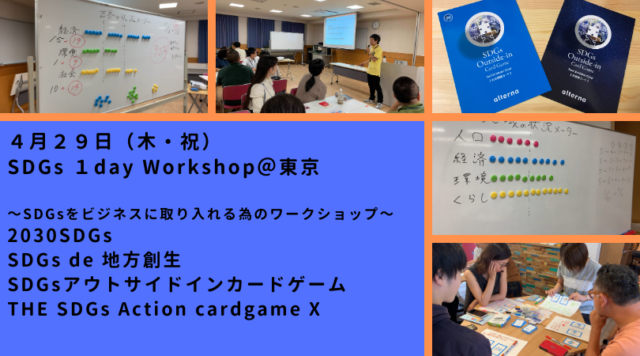 東京4月:SDGs・1day Workshop~SDGsをビジネスに取り入れる為のワークショップ~