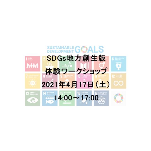 京都府4月開催:『SDGs地方創生版 体験ワークショップ』