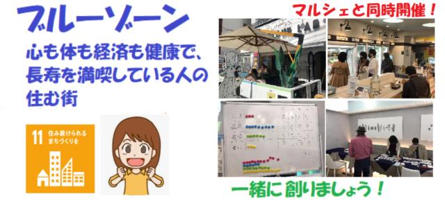 名古屋5月:第7回 SDGsとまちづくりを楽しみながら理解するワークショップ