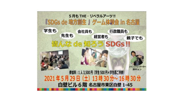 『SDGs de 地方創生』ゲーム体験会 in 名古屋