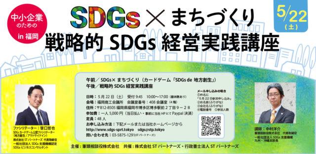 「SDGsカードゲーム・SDGs経営セミナー 」vol.7
