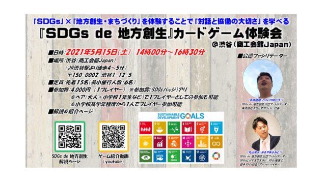 東京5月:「SDGs de 地方創生」カードゲーム体験会@渋谷
