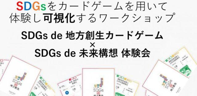 神奈川5月:『SDGs de 地方創生』ゲーム体験会 in 川崎 vol.10