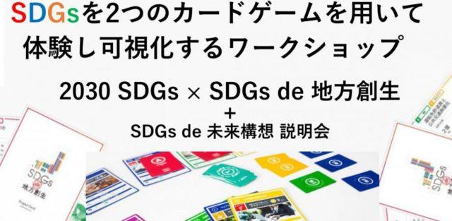 東京5月:「2030 SDGs & SDGs de 地方創生」2つのゲーム体験会 in 御徒町 vol.2