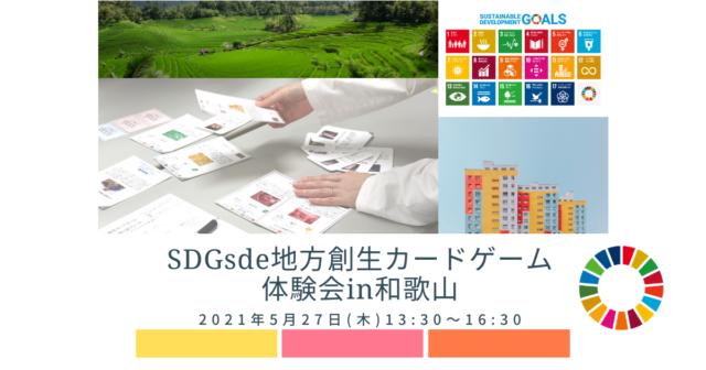 「SDGsde地方創生」カードゲーム体験会 in和歌山