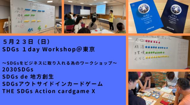 SDGs・1day Workshop~SDGsをビジネスに取り入れる為のワークショップ~