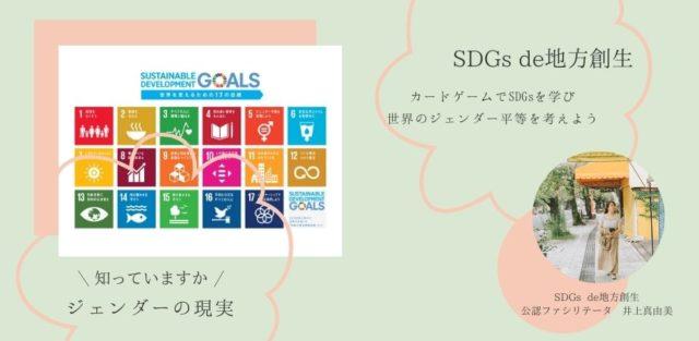 SDGs de地方創生~ジェンダー平等とSDGsを考える~