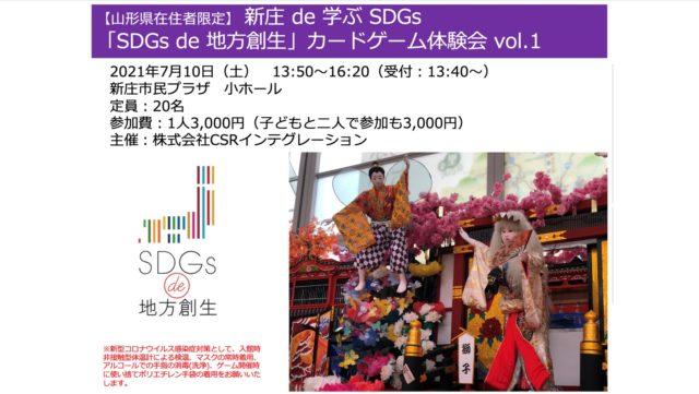 『SDGs de 地方創生』ゲーム体験会 in 新庄 vol.1