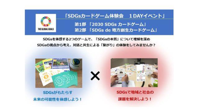「SDGsカードゲーム体験会 1DAYイベント」