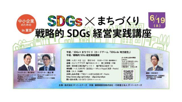 「SDGs×まちづくり&戦略的SDGs経営実践講座」」in 東京 vol.8