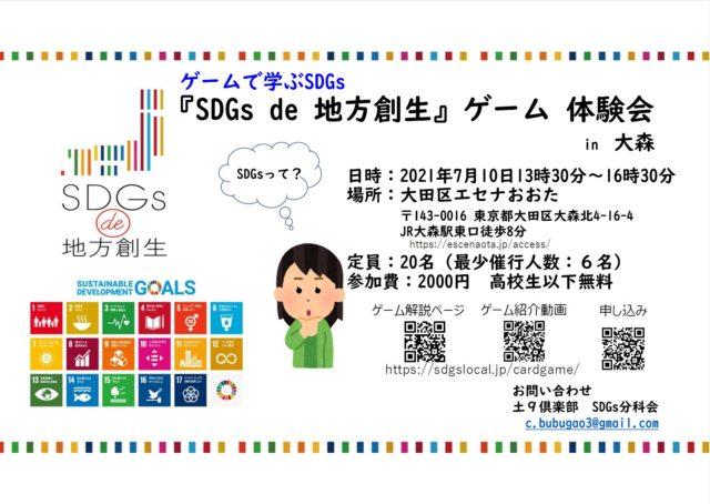 『SDGs de 地方創生』ゲーム体験会 in 大森
